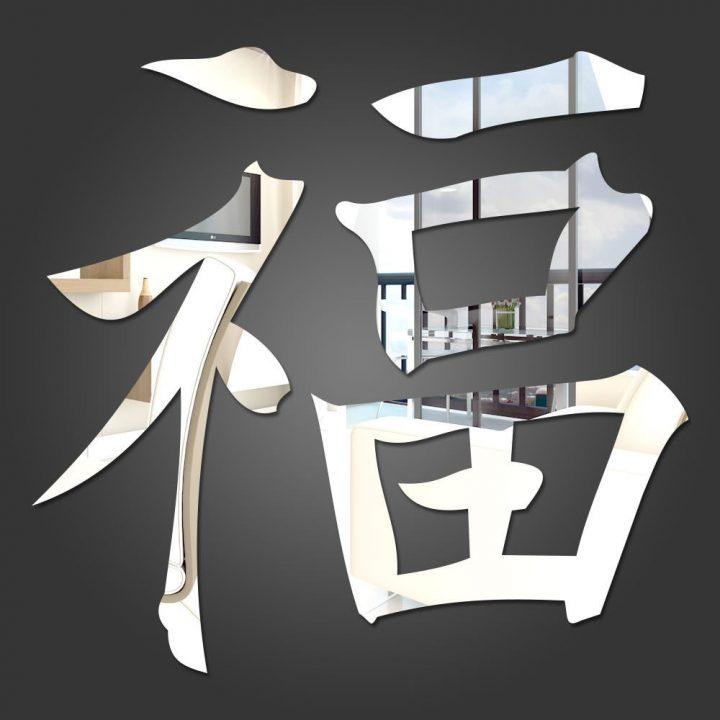 espelho-decorativo-ideograma-chines-fortuna